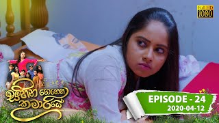 Sihina Genena Kumariye | Episode 24 | 2020- 04- 12 Thumbnail