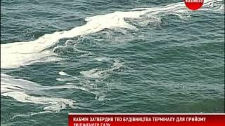 Кабмін затвердив ТЕО будівництва LNG-терміналу(, 2012-08-09T10:13:39.000Z)