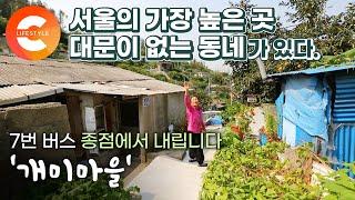 """""""집 팔고 여기로 와요"""" 서울의 가장 높은 곳에서 서울을 내려다 보는 서울 같지 않은 동네. 대문은 없고 이웃은 있는 '개미마을'"""