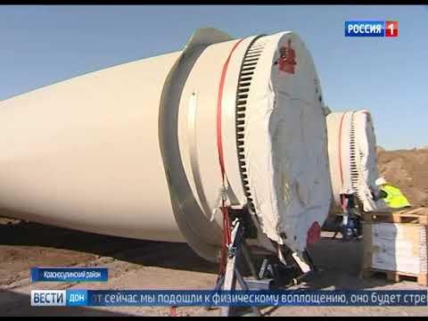 Новая эра: в Ростовской области возвели первую ветроустановку