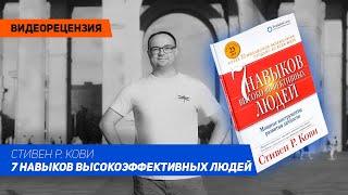 [Видеорецензия] Артем Черепанов: Стивен Р. Кови - Семь навыков высокоэффективных людей