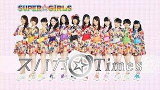 SUPER☆GiRLS スパガ☆Times (No.01) 2014.4.7配信 待望のスパガのオフィ...