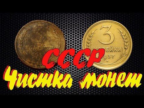#Чистка монет СССР, чем лучше и как. Алюминиевая бронза!