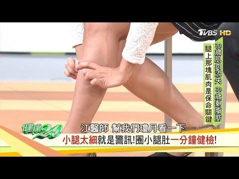 小腿太細就是警訊,立即一分鐘自我檢測!10秒測試你的肌力夠不夠?健康2.0
