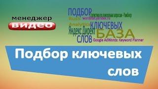 видео Синонимы к слову ОПТИМИЗАЦИЯ