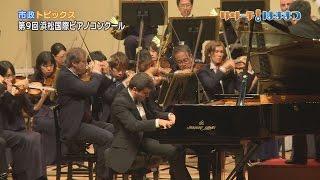 平成28年1月号 世界のピアニストが浜松市に集結しました。