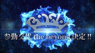 BiSH 参勤交代the beyond 決定!! 2018年12月7日8日9日、初となる3days開...