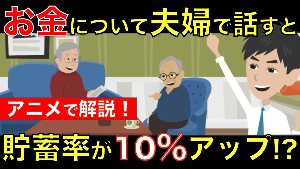 【老後雑学】お金について話す夫婦は貯蓄率が10%も高い!? 夫婦で話すべきお金の話とは?アニメで簡単に解説|シニア生活応援隊