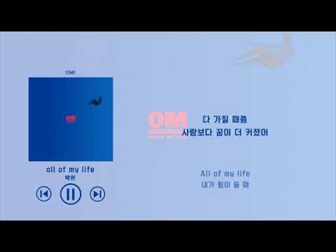 박원-all of my life 한시간(1시간)