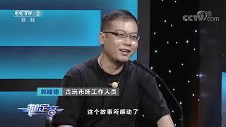 《一槌定音》 20191020| CCTV财经