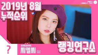 [랭킹연구소] 2019년 8월 걸그룹 누적순위 (여자아이돌 랭킹) | K-POP IDOL Girl Group…