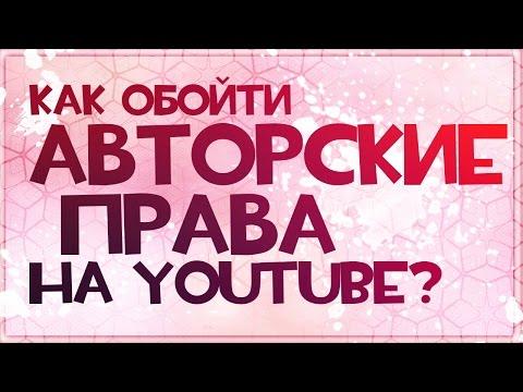 видео: Как обойти АВТОРСКИЕ ПРАВА| как проверить ПЕСНЮ на АП?!