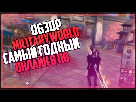 Perfect World – бесплатная онлайн игра