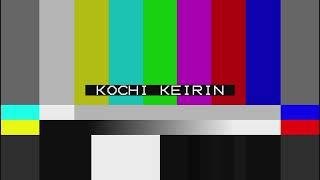 第6回高知市営高知競輪前節 「グッドモーニング900」のレース実況を全レ...