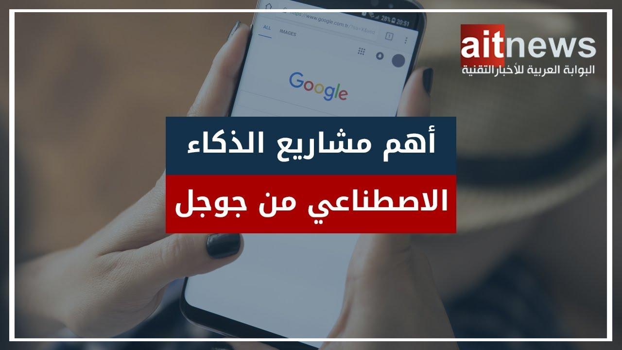 مشاريع جوجل للذكاء الاصطناعي