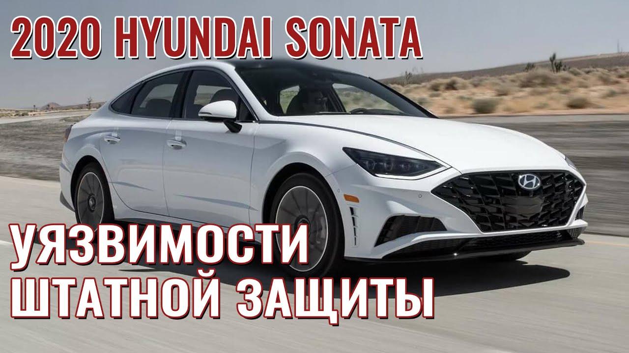 Hyundai Sonata 2020. Защита от угона в Санкт-Петербурге.