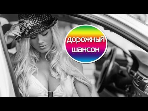 Шоферской #17. 30 ЛУЧШИХ ДОРОЖНЫХ ПЕСЕН