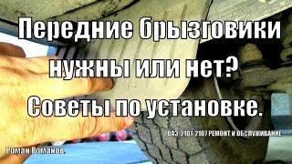 видео Как правильно монтировать брызговики