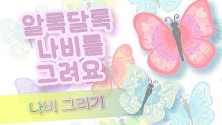 [간단일러스트] 나비그리기