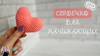 видео Вязаное объемное сердечко