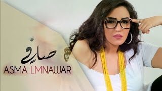 asma lmnawar safi exclusive أسما لمنور صافي حصرياً