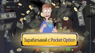 Pocket Option новый вид бинарных опционов