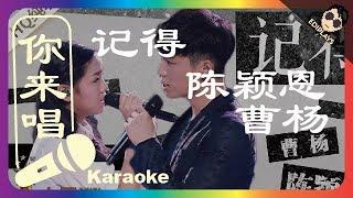 (你来唱) 记得 陈颖恩/曹杨 伴奏/伴唱 Karaoke 4K video