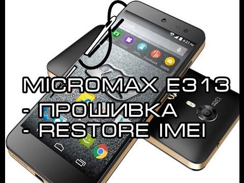 прошивка Micromax E313 с форматированием \ восстановлением Imei