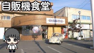 【レトロ自販機】自販機食堂に行ってきた / Retro vending machine in Gunma