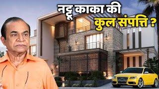 बहुत अमीर है नट्टू काका (घनश्याम नायक) संपत्ति और सैलरी जानकर चौंक जायेंगे | Tmkoc Nattu Kaka Salary