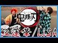 【鬼滅の刃】LiSA/紅蓮華を『鬼殺隊』が歌ってみた Kimetsu no Yaiba