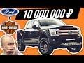 Пикап-гигант Ford F-150 HARLEY-DAVIDSON - самый дорогой Форд за 10 млн? #ДорогоБогато №85