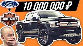 Пикап-гигант Ford F-150 HARLEY-DAVIDSON - самый дорогой Форд за 10 млн? #ДорогоБогато №77
