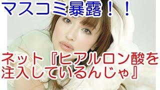 【暴露】平子理沙「写真とテレビで顔が違う」【芸能黒書】 ◇チャンネル...