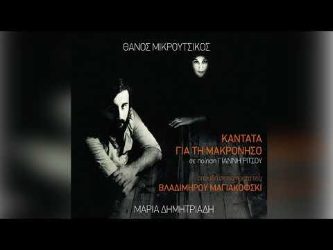 Θάνος Μικρούτσικος - Μαρία Δημητριάδη - Οι γερόντοι - Official Audio Release