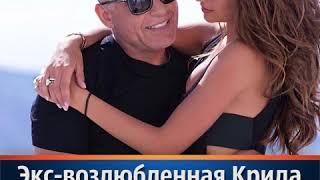 Экс-возлюбленная Крида  ждет ребенка от  64-летнего миллиардера