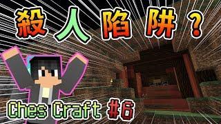 【Minecraft】通往天國的電梯,華麗的死去吧...被整了? - ChesCraft CC多人原始生存 #6|我的世界