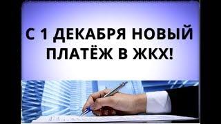 З 1 грудня новий платіж в ЖКГ!
