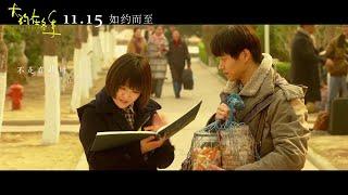 《大约在冬季》曝群星版MV (马思纯 / 霍建华 / 魏大勋 / 张瑶)【预告片先知 | 20191114】