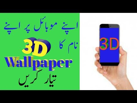 How To Make 3D Wallpaper Of Name On Android Urdu Hindi 2018