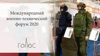 Международный военно-технический форум 2020 / Армия-2020