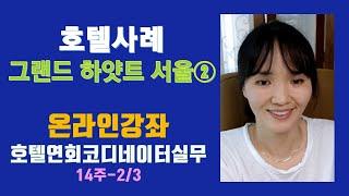 그랜드 하얏트 서울, 그랜드 하얏트 서울의 역사, 객실…