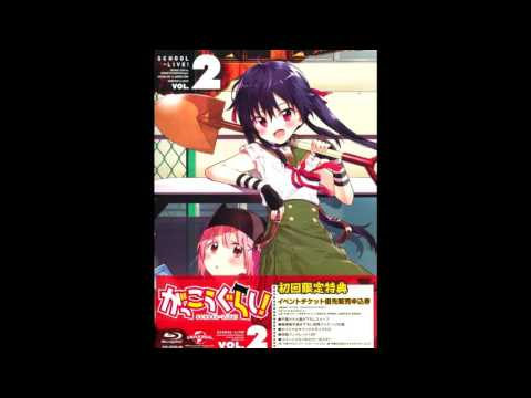 Gakkou Gurashi OST Vol.1 - 15 - Yasashii Megu-nee Arigatou