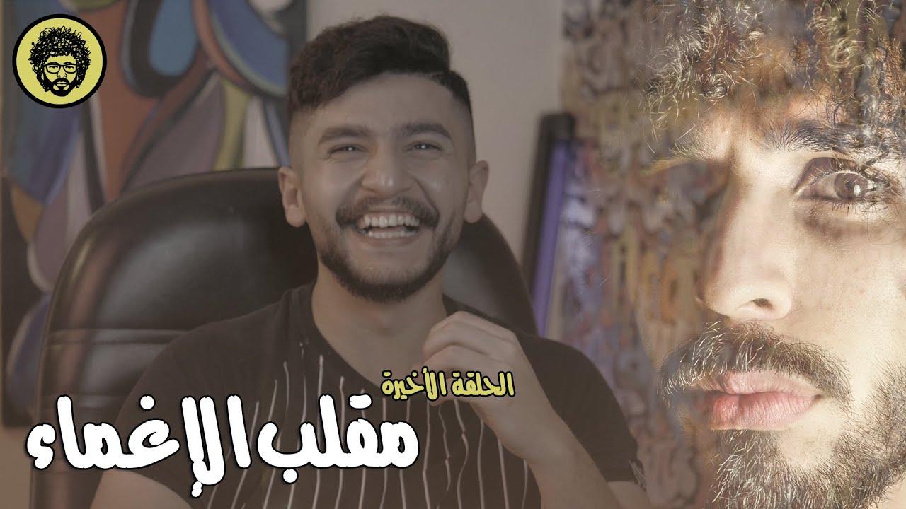 عبدالله قندس في مقلب الإغماء مع يوسف القط   الحلقة ( 6 ) و الأخيرة