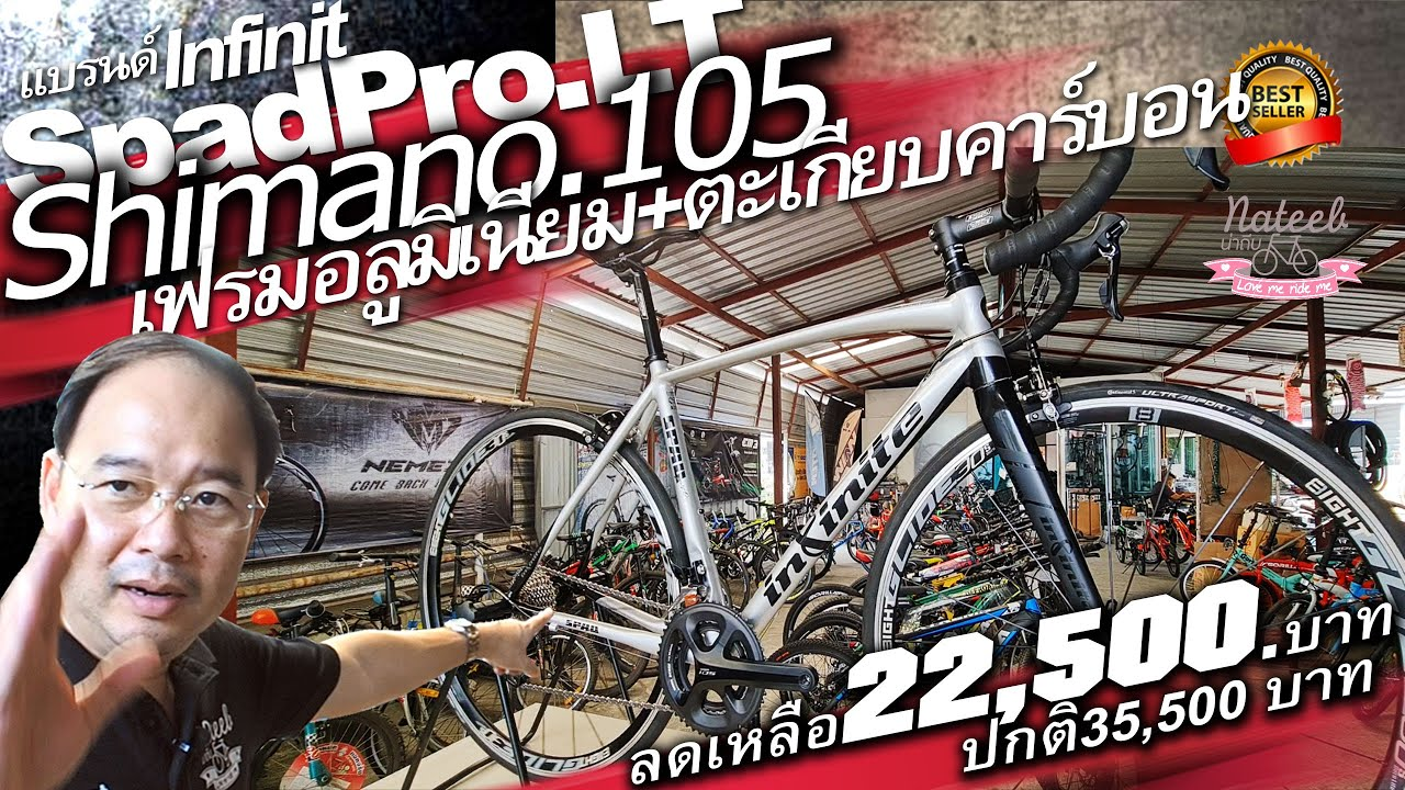INIFINITE.SPAD.PRO.LT#Shimano105#22สปีด(ปี 2019)35,500บาท.ลดเหลือเพียง22,500บาทโทร+LINE.090-092-9600