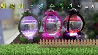 [뚜기쌤의 동영상 강의] 씨몽키 LED 조명 수족관 만…