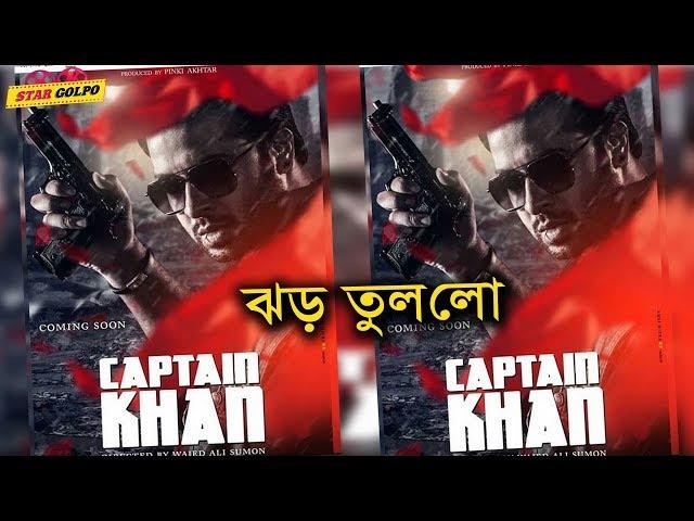 ?? ????? ????????? ????? ????? ??? ???????? Captain khan frist look poster|Star Golpo