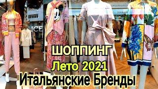 Покупки Одежды НА лето 2021 MAX MARA Обувь Сумки Итальянские Бренды 2021 Магазины Шоппинг