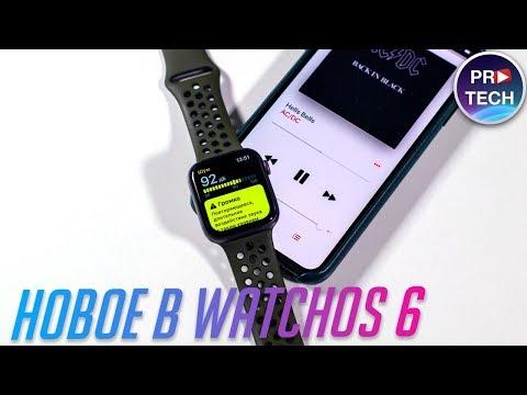 30+ новых и скрытых функций watchOS 6 для Apple Watch
