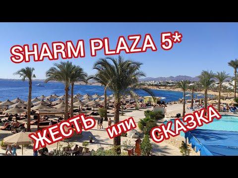 Sharm Plaza 5*. Правда ли всё так ПЛОХО!? Самый полный обзор отеля. Египет. Шарм эль Шейх.